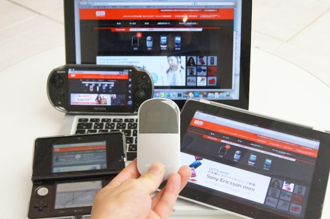 アウトレットがあったか...月額料金不要で使えるイーモバのプリペイドPocket WiFiがお得!