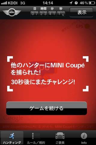 20111205mini_hunt.jpg