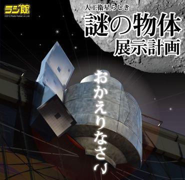 シュタゲ×ラジ館再び! 明日1/21から人工衛星らしき謎の物体展示開始
