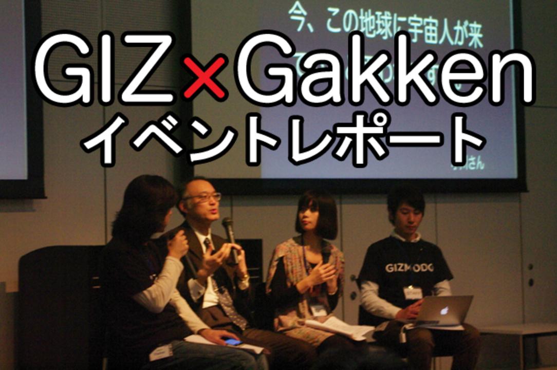 満員御礼! GIZMODO×Gakkenプレゼンツ「Earthpedia」発売記念イベント「ここでしか聞けない宇宙の話」が激アツだった