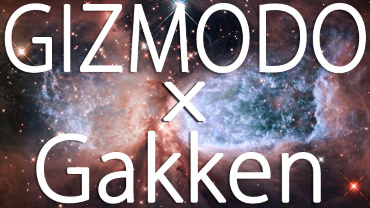 テーマは「宇宙」! GIZMODO×Gakkenイベント、<s>ただいま参加者募集中です!</s> 締め切りました!