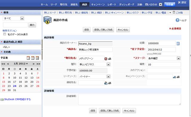 20120124sky02_2.jpg