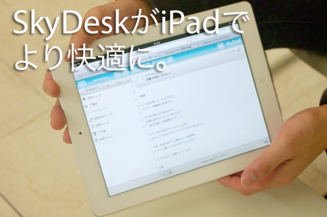 iPad 3が出たら、きっとピッタリ。快適すぎるiPad版「SkyDesk」でどんどん仕事が捗るぞ~
