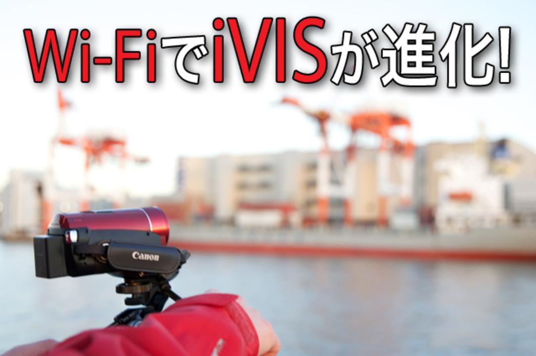 HD動画を撮って即出し! 新型「iVIS」がWi-Fiに対応したので、工場見学クルーズしてきた