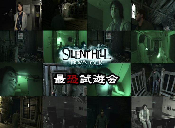 なんで心霊スポットでやるの...? 『SILENT HILL : DOWNPOUR(サイレントヒル:ダウンプア)最恐試遊会』に参加してきました。