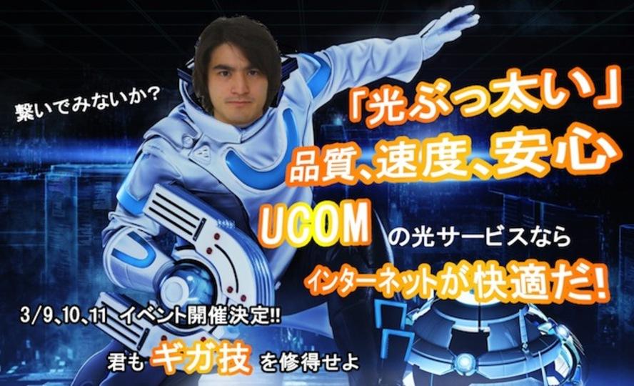 光インターネットをリーズナブルで快適に楽しむなら「UCOM」の光サービスがいいじゃない !