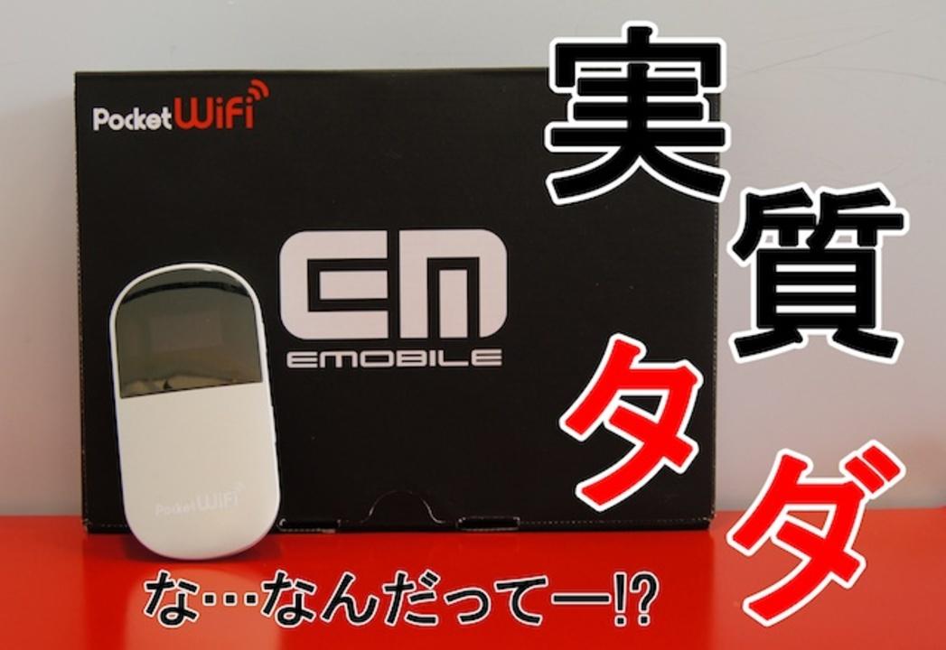 見逃した人必見。月額料金不要で使えちゃうイーモバのPocket WiFiが実質タダ!