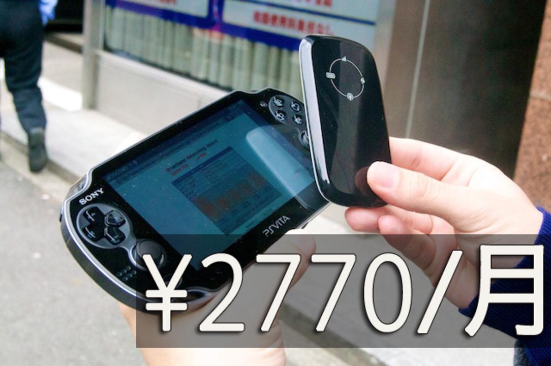 月額たったの2770円って安くない? 「So-net モバイル 3G」でドコモ回線を使い放題