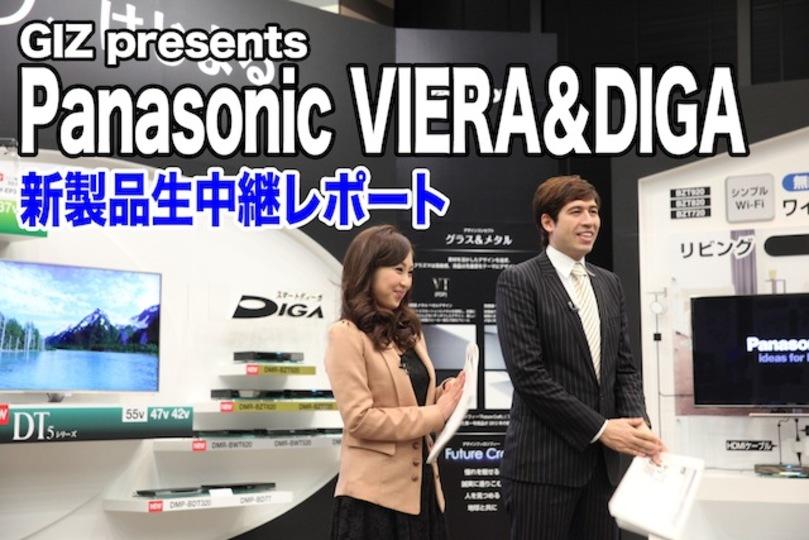 つながるがキーワード! 「GIZ presents Panasonic VIERA&DIGA」新製品生中継レポート