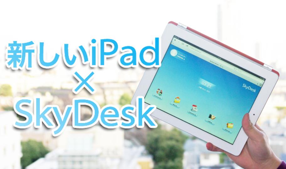 新しいiPadとの親和性はどうだ? 実はフリーミアムだった「SkyDesk」を使い倒す
