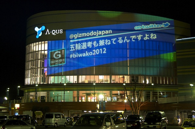 20120303biwako16.jpg
