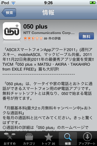 20120306_050_appstore.PNG