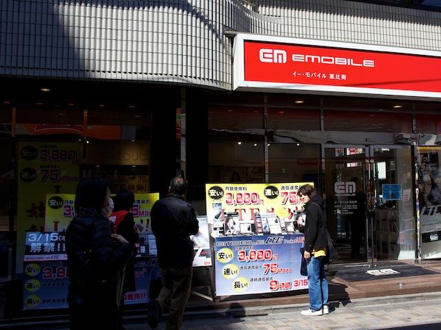 20120315emobilelte_shop1.jpg