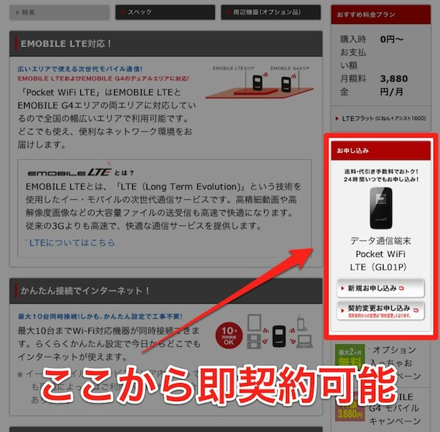 20120316iemobilel_lte.jpg