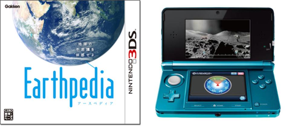 【本日発売】地球体感ゲーム「Earthpedia(アースペディア)」さえあれば旅行なんてしなくてもいい!?