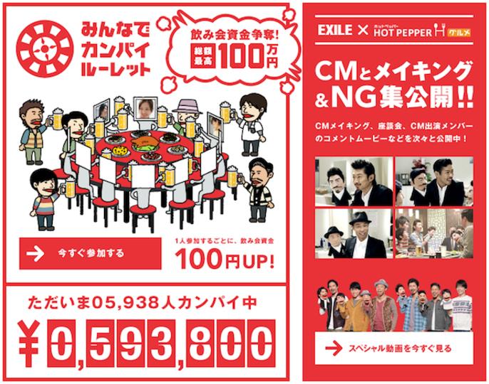 現金欲しいかー! ホットペッパー グルメの「カンパイルーレット」で100万円争奪だ