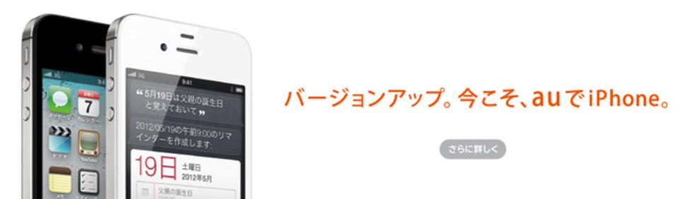 [速報]au版iPhoneでMMS受信とビジュアルボイスメールが本日よりサポート開始