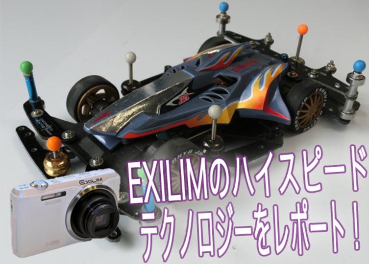 ハイスピードがすごい! カシオEXILIM ZR20ならミニ四駆をスローで、連写で、自由自在に撮れる