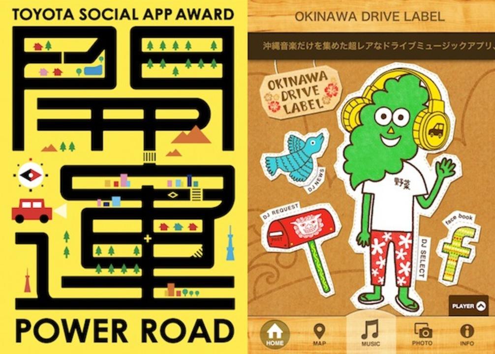 パワースポットに、沖縄に! ドライブの楽しさ無限大。TOYOTAのソーシャルアプリでドライブにゴー