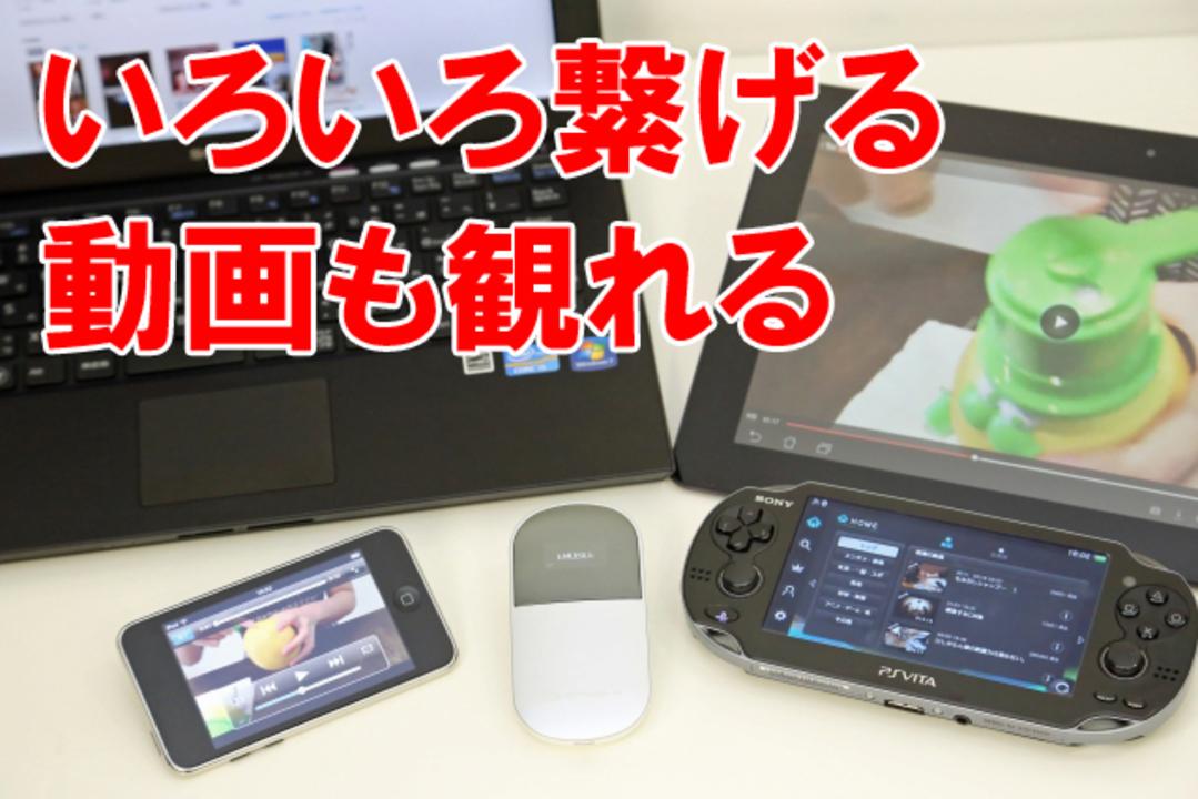 アウトレットのPocket WiFi本体が月々2980円で使える! 新しくてお得な月額プランで使い倒す
