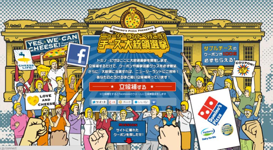 妙にテックなドミノ・ピザが今度はFacebookキャンペーンを実施! チーズ大統領選挙とは?