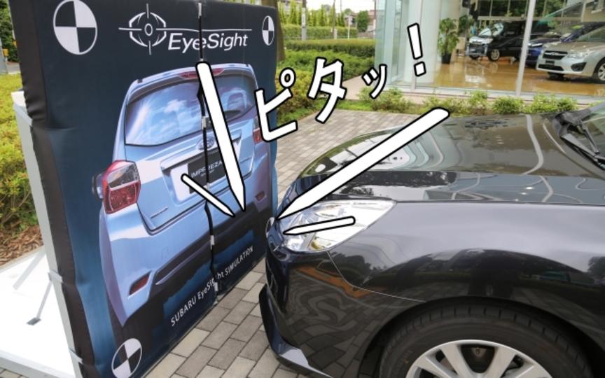 本当に自動で停まった! スバルの安心システム「EyeSight」を体験(動画あり)