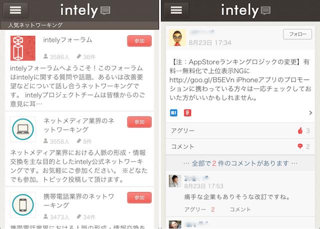 120919_intely_05.jpg