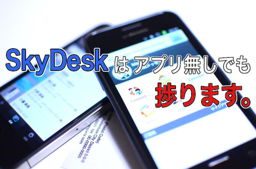 ブラウザとの融合完了でさらに快適に! SkyDesk Cardsをブラウザで使う3つのメリット