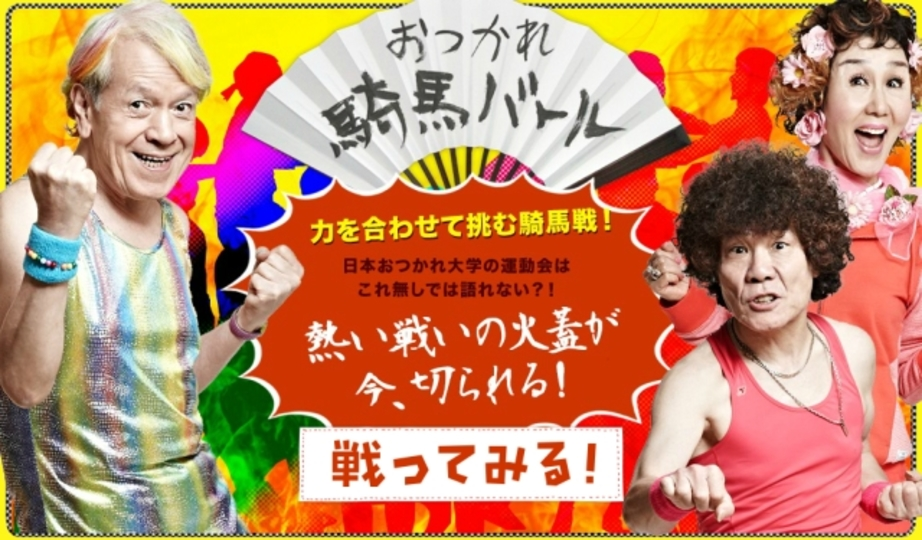 カゲキが全身虹色で走る!? ゲームで遊べる日本おつかれ大学の運動会が開催(動画あり)