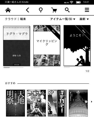 さあ、Kindle Paperwhiteで本を買ってみよう