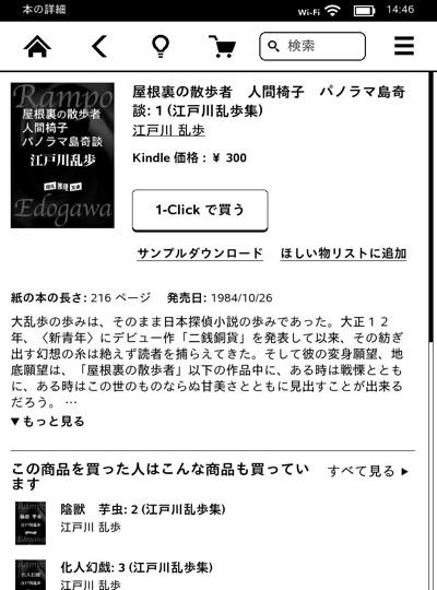 0121119KindlemiuraShopping07.jpg