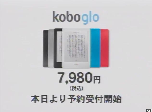121101_kobo_lineup3.jpg