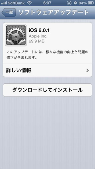 iOS 6.0.1が公開されました