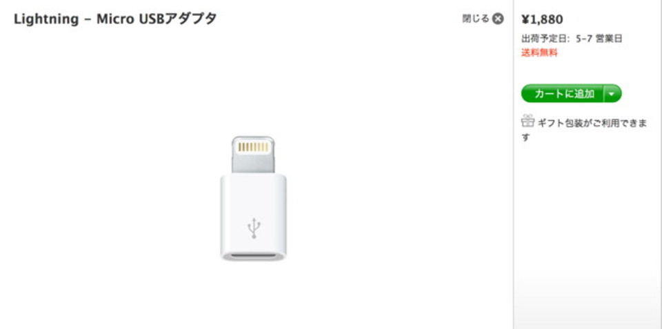 Lightning - Micro USBアダプタがアップルストアに、キターーーーーー!