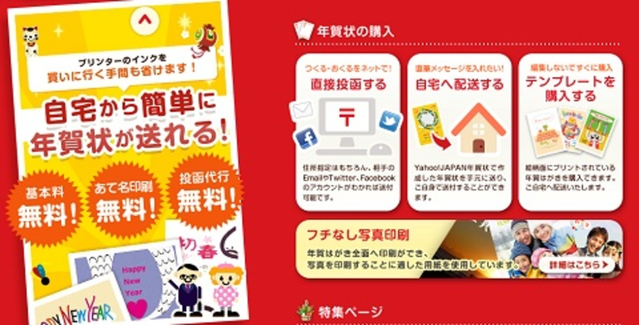 メアドだけでリアルに送れる! スマホアプリ「Yahoo! JAPAN年賀状」