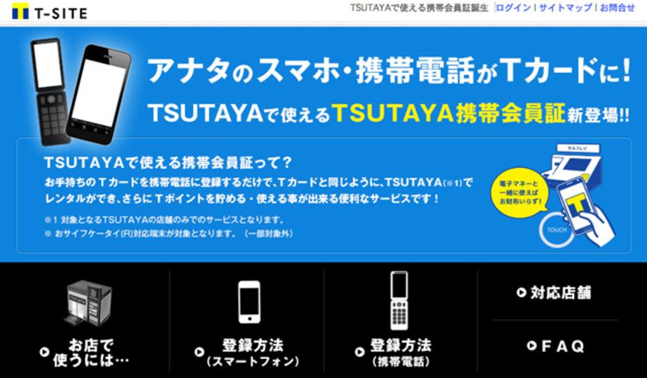 スマホ・携帯がTカード代わりに! TSUTAYAが携帯会員証サービスを開始