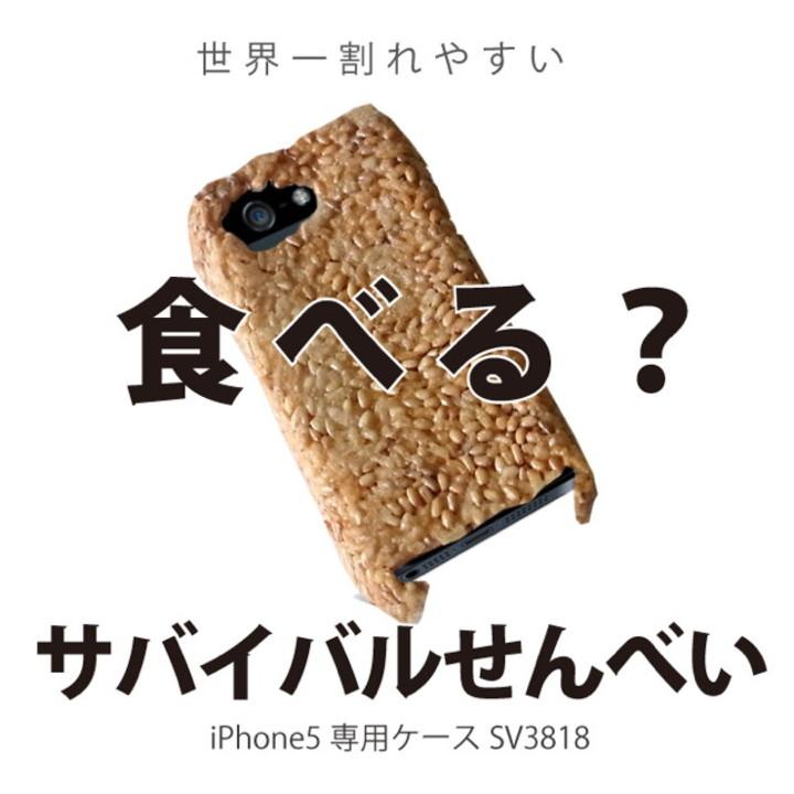 非常食にもなるせんべいでできたiPhone 5ケース、そしてキミエ