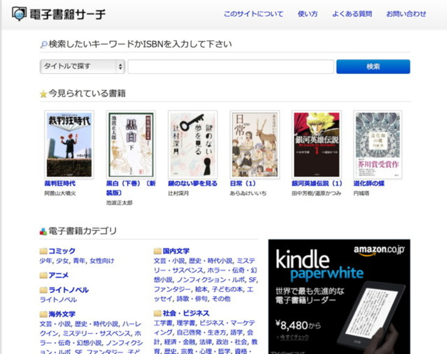 電子書籍と紙の書籍の価格比較ができる「電子書籍サーチ」