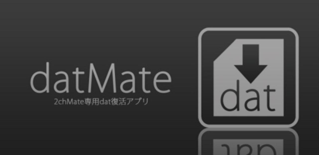 2chmate でdat落ちした2chスレを読むならこれ androidアプリ datmate