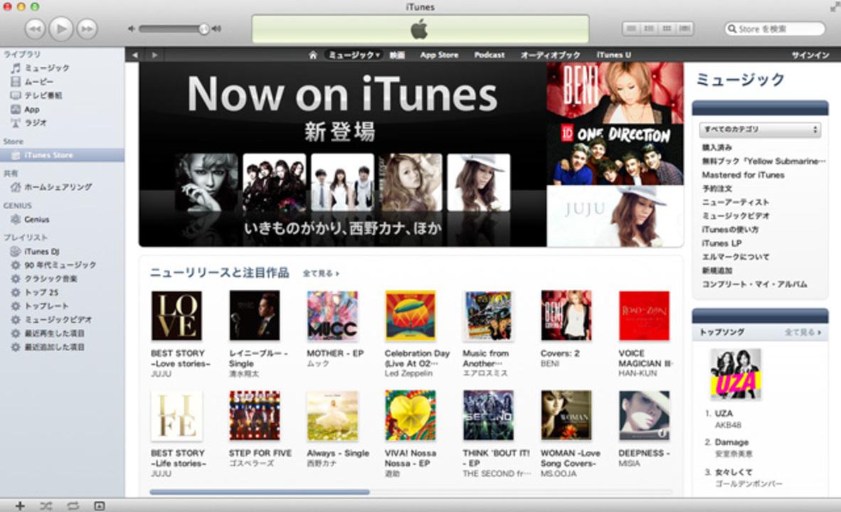 ついに解禁! iTunes StoreでSony Musicの曲が配信開始