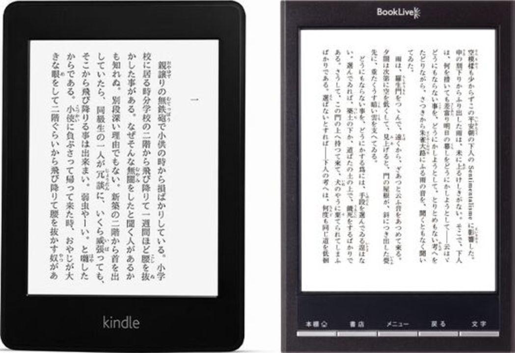 電子書籍戦争が激化! Kindle PaperwhiteがKobo gloと同価格まで値下げ、BookLive!はWiMAX搭載端末を投入