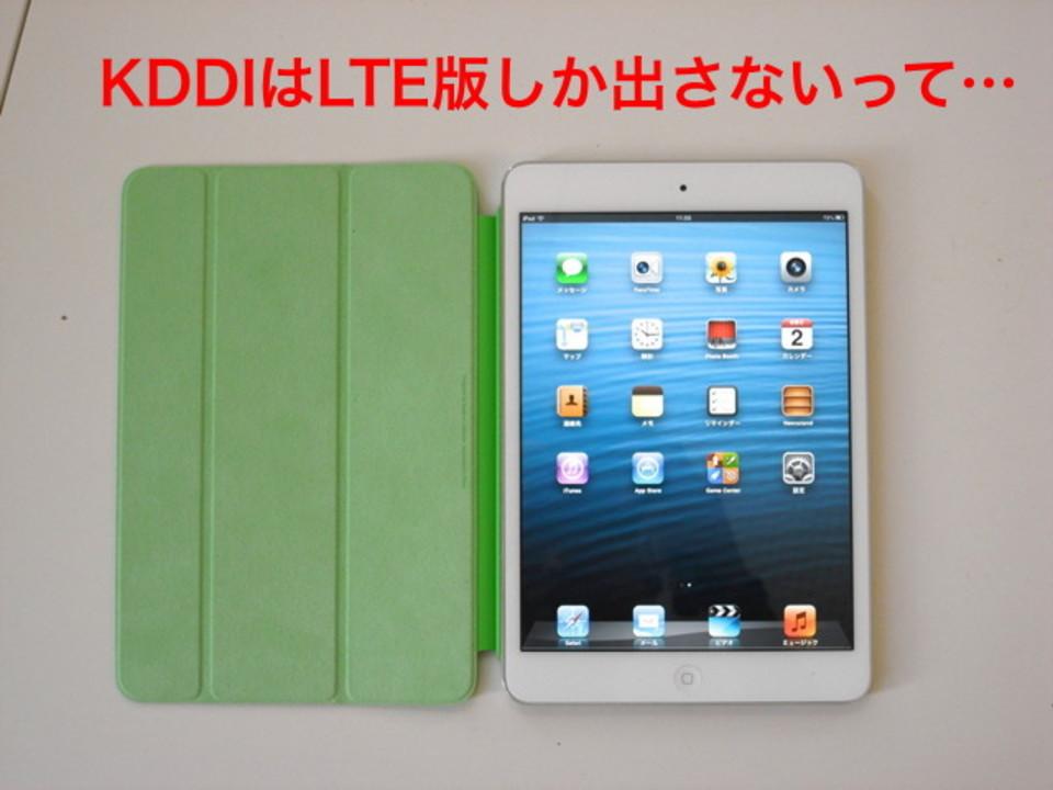 KDDIはWi-Fi版iPad miniを販売しない模様