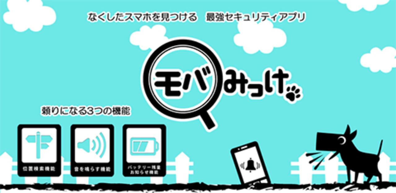 なくしたスマホを探せる日本語対応Androidアプリ「モバみっけ♪」