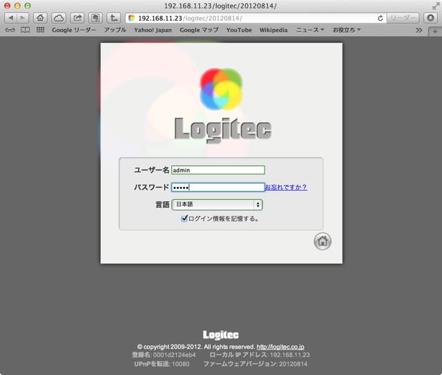121113LogitecSkylinkHD03.jpg