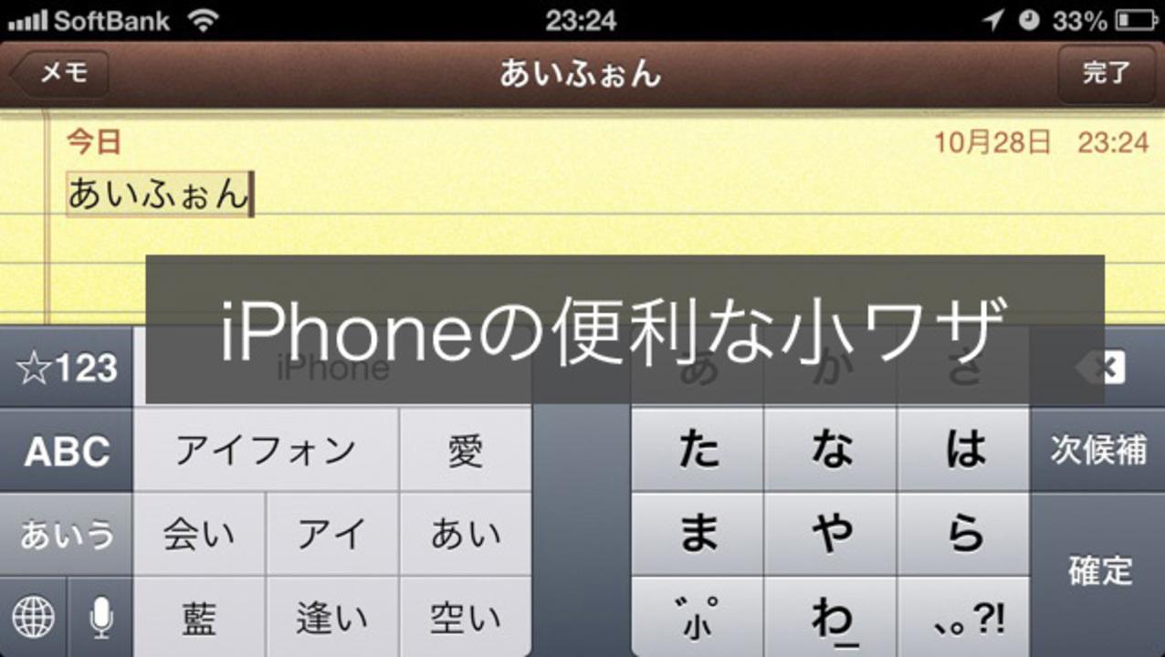 知っていると得するiPhoneの便利な小ワザ5選