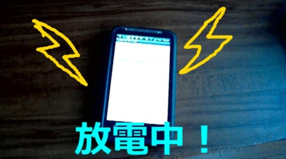 おおいに意味あり! 一気にバッテリーを消費させるAndroidアプリ「急速放電」