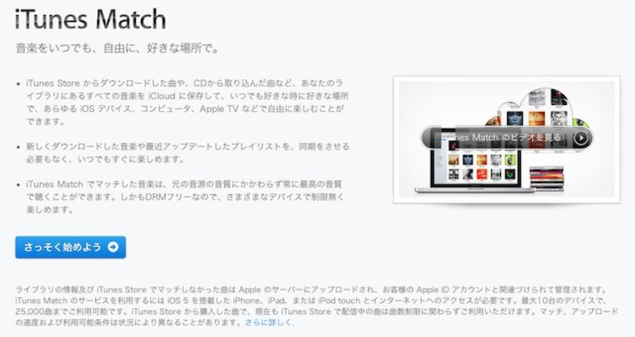とうとう来る...? アップルがiTunes Matchの日本語案内ページを開設