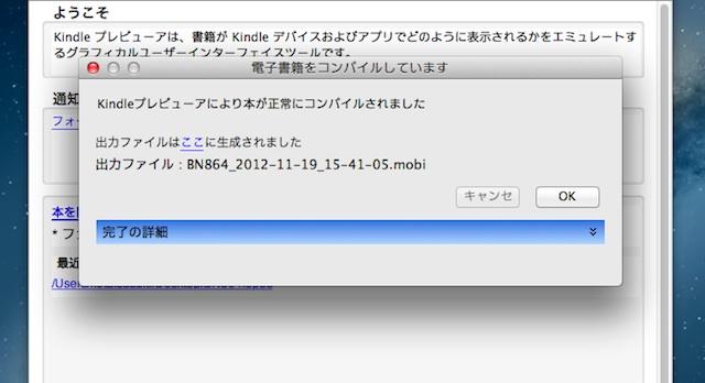 121119_kindle_epub_04.jpg