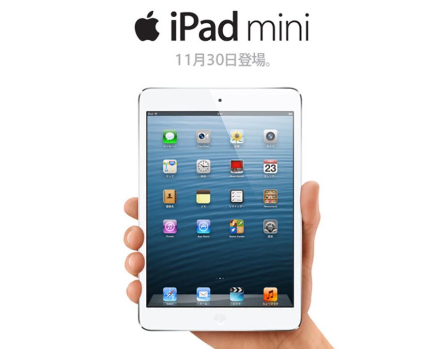 ついにきたきた! iPad miniとiPad RetinaディスプレイモデルのCellular版が11月30日に発売決定