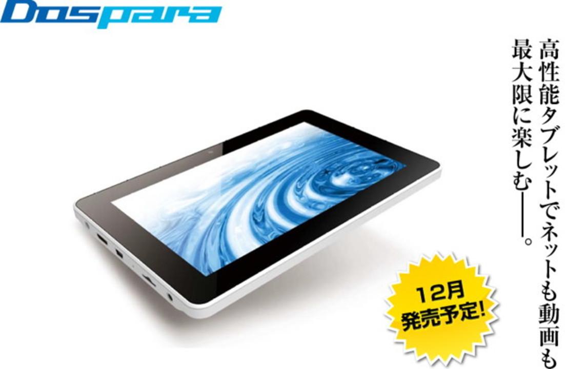 ドスパラ20周年記念で9980円の7インチタブレットPC発売
